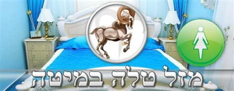 aries woman in bed מזל טלה