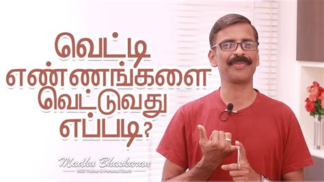 pattern making meaning in tamil how to change negative thoughts tamil motivation madhu