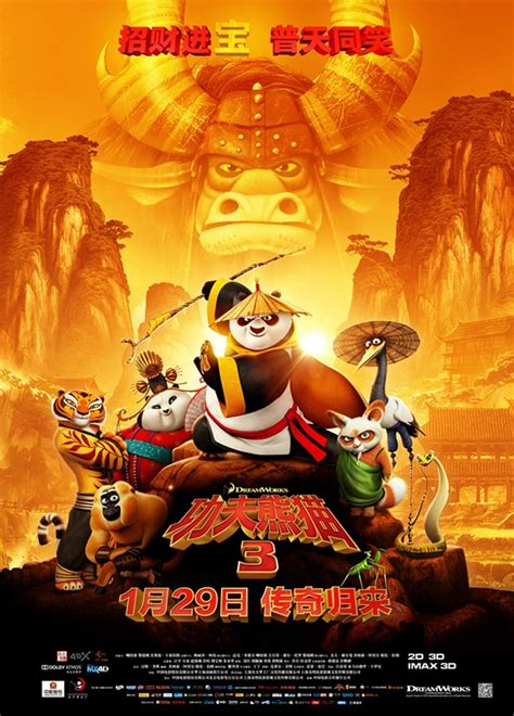 download film laga subtitle indonesia kung fu panda 3 2016 subtitle indonesia anime