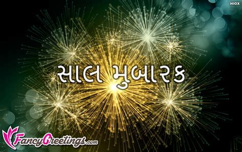 happy new year in gujarati ecard greeting card