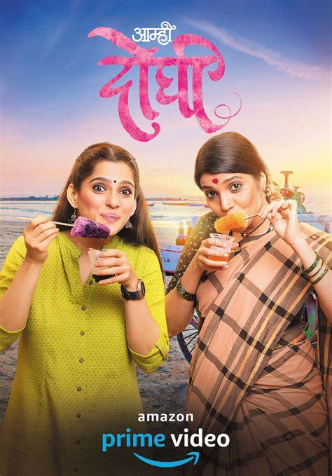 amazon prime bollywood movies amazon adds marathi movie aamhi doghi to indian titles
