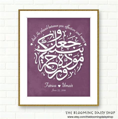 Wedding Prints Islamic Wedding Prints Islamic wedding gift