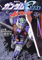 Gundam Seed Astray R Volume 2 mobile suit gundam seed astray wikis the wiki