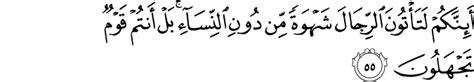 Baju Qs 55 Ayat 13 say hafiz akhlaq dan adab larangan berbuat keji 14 ayat