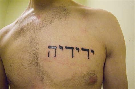 tattoo lettering hebrew 25 hebrew tattoos for men