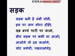 hindi poem   sadak   youtube