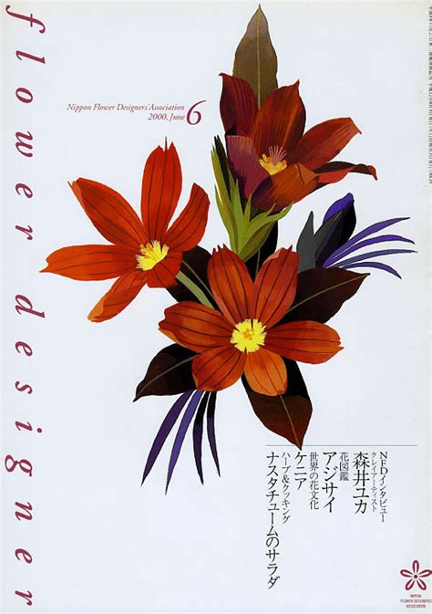 flower design magazine 15 painted covers of the quot flower designer quot magazine by