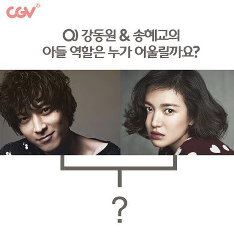 cgv fb fb記事 cgv pollイベント cgv映画予売券 cgv公式facebook 俳優 女優