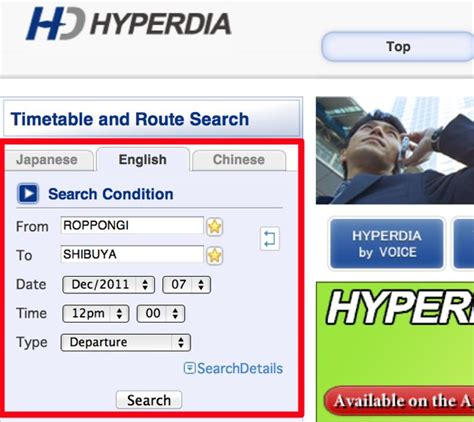 hyperdia japan rail search apk hyperdia helps you get to your destination gaijinpot injapan