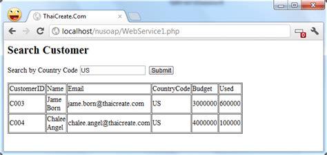 membuat web service dengan php nusoap ขอคำแนะนำเร องเก ยวก บการทำ web service ด วย php คร บ