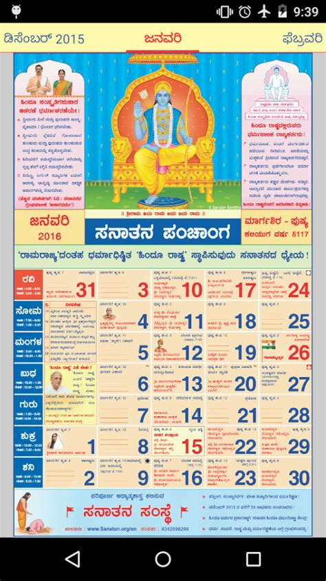 Calendar 2017 August Kannada 2016 Calendar Kannada Calendar Template 2016