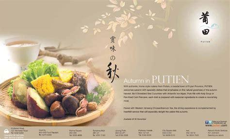 putien nex new year menu putien promotions new autumn menu for mid autumn