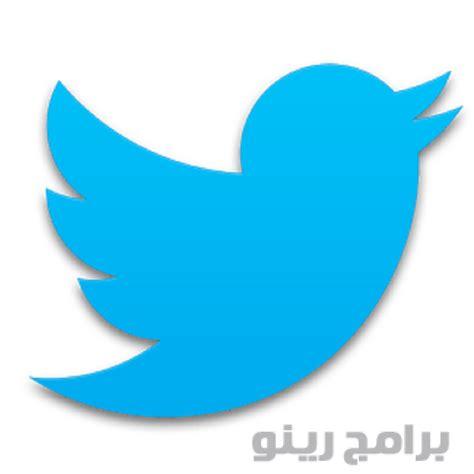 imagenes interesantes para twitter تحميل برنامج تويتر twitter 2018 للكمبيوتر والأندرويد برابط