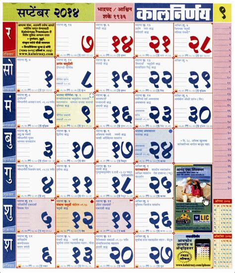Calendar 2018 January Marathi September 2018 Calendar Marathi 2017 Printable Calendar