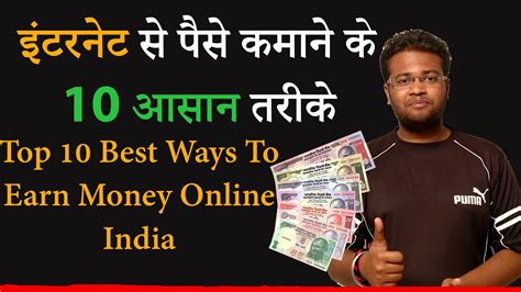 How To Make Money Online India - how to earn money online fast and easy in india howsto co
