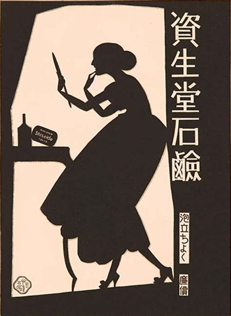 Jolies Advert For Shiseido Japan by Japanese Cosmetics Ad 1925 Shiseido Design Color