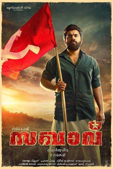film 2017 full sakhavu 2017 malayalam full movie watch online free