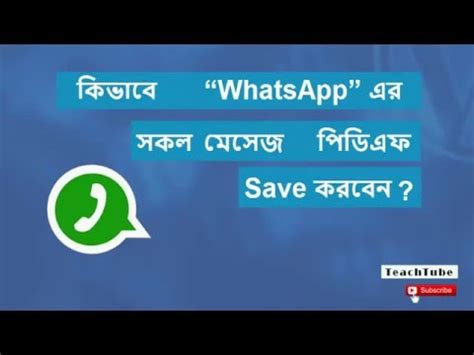 whatsapp tutorial video full download how to send audio files in whatsapp full