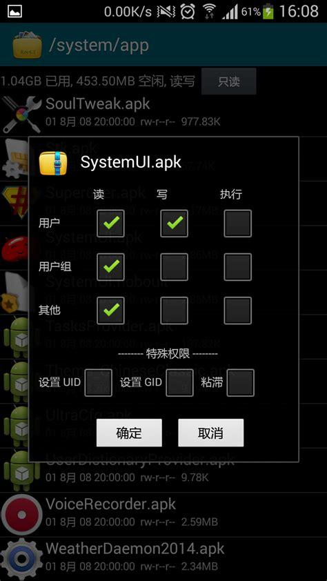 systemui apk systemui apk是什么 systemui apk文件功能介绍 百科教程网 经验分享平台 上学吧经验教程频道