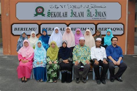 sekolah rendah islam intergrasi al iman organisasi