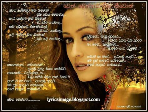 sinhala songs lyrics jude rogans songs lyrics sinhala lyrics wen wennata hitha keewoth jude rogans