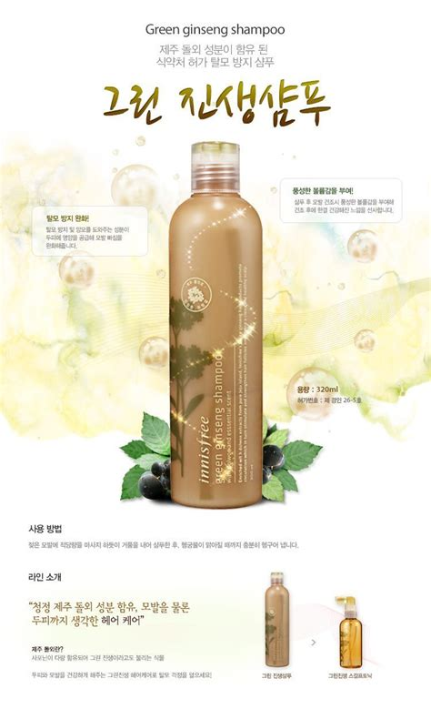 Ginseng Malaysia innisfree green ginseng shoo korean hair roots strong