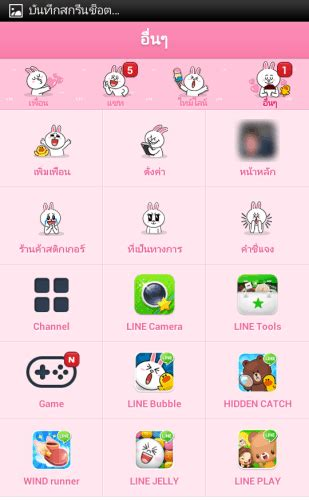theme changer line pokemon cony line theme 01 it24hrs by panraphee it24hrs by panraphee