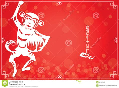new year monkey proverbs year of monkey in background stock photo image 62197887