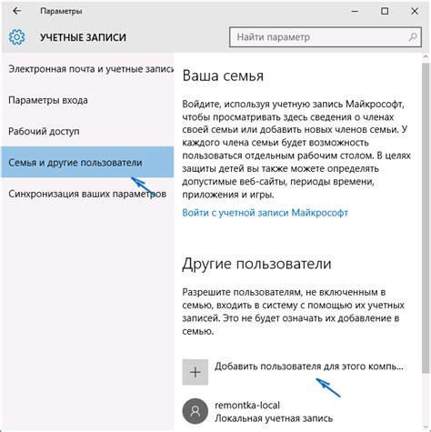 New Pro Diabet 10 как создать пользователя windows 10 remontka pro