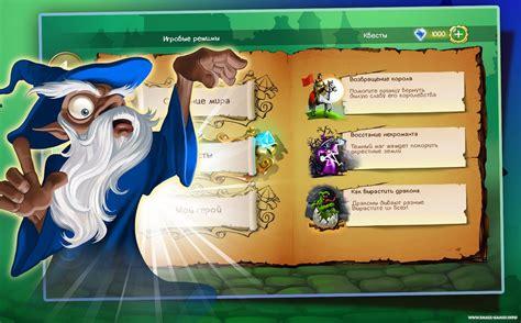 doodle god how to make necromancer doodle kingdom hd v2 0 1 скачать полную версию