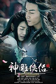 film romance of the condor heroes the romance of the condor heroes wikipedia