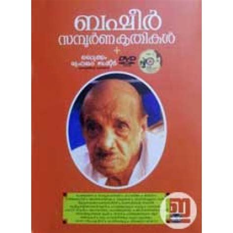 biography of vaikom muhammad basheer in malayalam language basheer soorna krithikal with free dvd indulekha