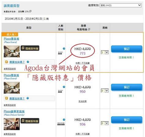 agoda deals agoda hk訂房省錢秘決 不同地區網站價格可能有差異 旅遊教室