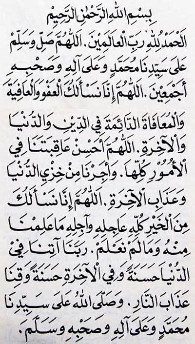 doa selepas solat tasbih fatimahh