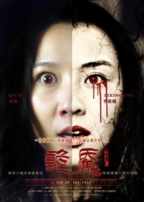 sinopsis film china nightmare tricky nightmare 2013 li xincong jones qiu kalvin