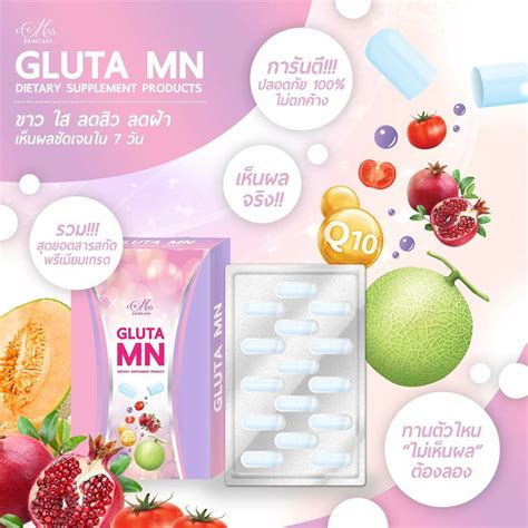 Gluta Thailand gluta mn by mn skincare thailand best selling products
