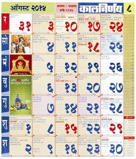 september month 2016 marathi 13 best images about kalnirnay 2014 calendar on pinterest