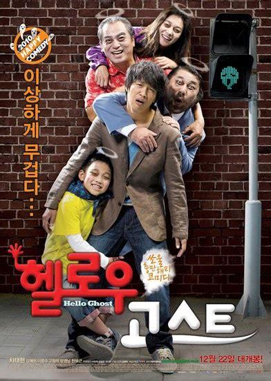 film hantu ngeres by ft art hello ghost korean movie 2010
