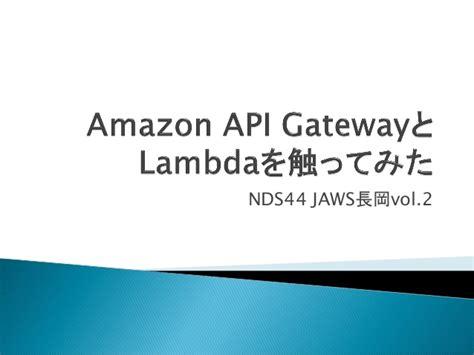 amazon api amazon api gatewayとlambdaを触ってみた nds44 jaws長岡vol2