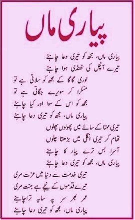 day song urdu quotes about in urdu search maa