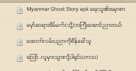 myanmar story apk myanmar story apk myanmar adventure guide by shota myanmar stories android apps on