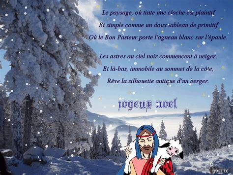 gifs joyeux noel animes images joyeux noel page