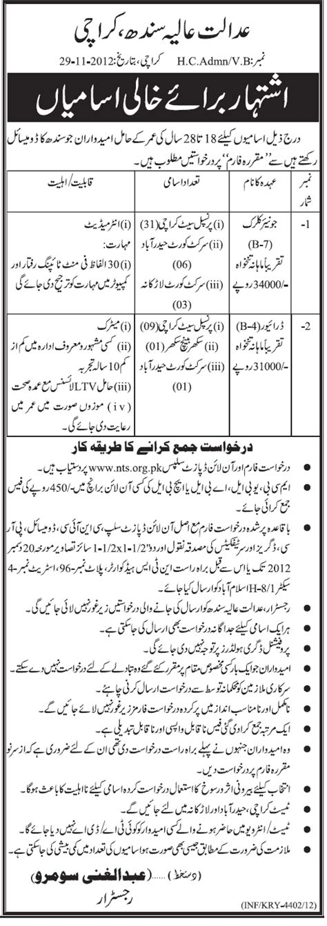 Sindh High Court Search Sindh High Court Karachi 2012 For Clerks Drivers In Karachi Hyderabad Larkana