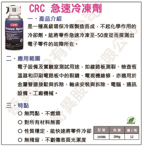 Crc 2043 Plasticote 70 奇异股份有限公司