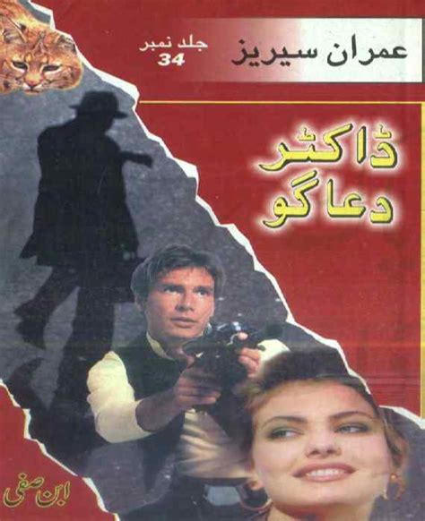 imran series reading section imran series jild 34 171 ibn e safi 171 imran series 171 reading