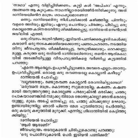 biography vaikom muhammad basheer malayalam pavappettavarude vesya indulekha com