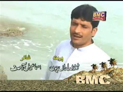 balochi song muslim hammal balochi song muslim hammal ismail asif مسلم حمل اسماعيل