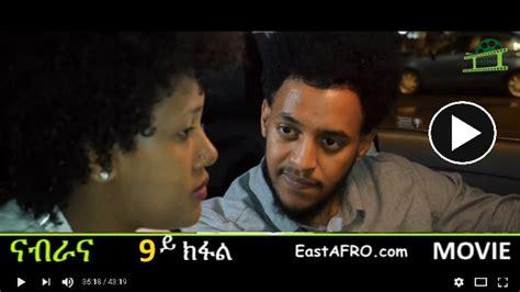 eritrean part 2 part 9 new eritrean 2017 nabrana ናብራና