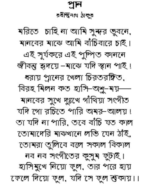 ABHI BOB: Rabindranath Tagore