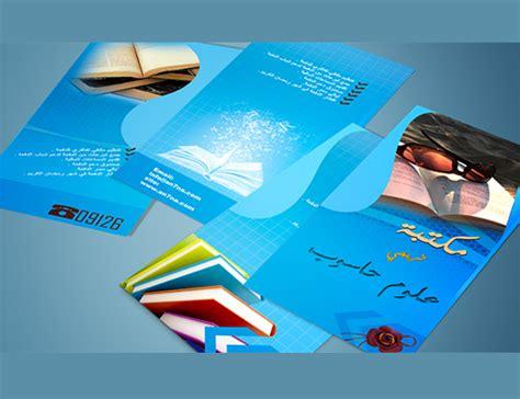 brochure templates library 20 library brochure templates free psd sle design ideas